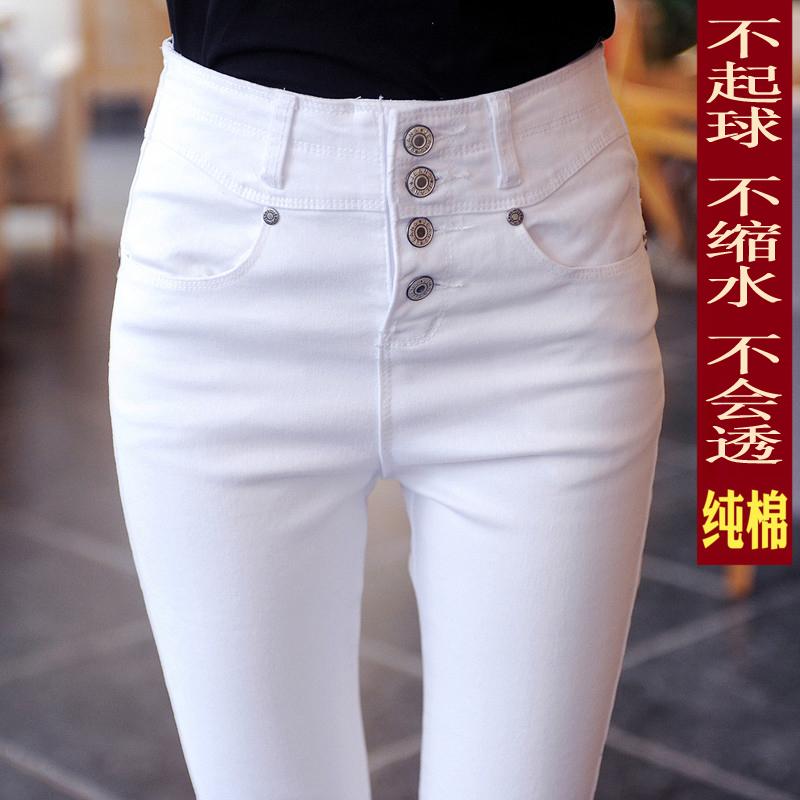单款薄2021春秋高腰纯棉休闲白色牛仔裤女夏弹力小脚铅笔显瘦长裤