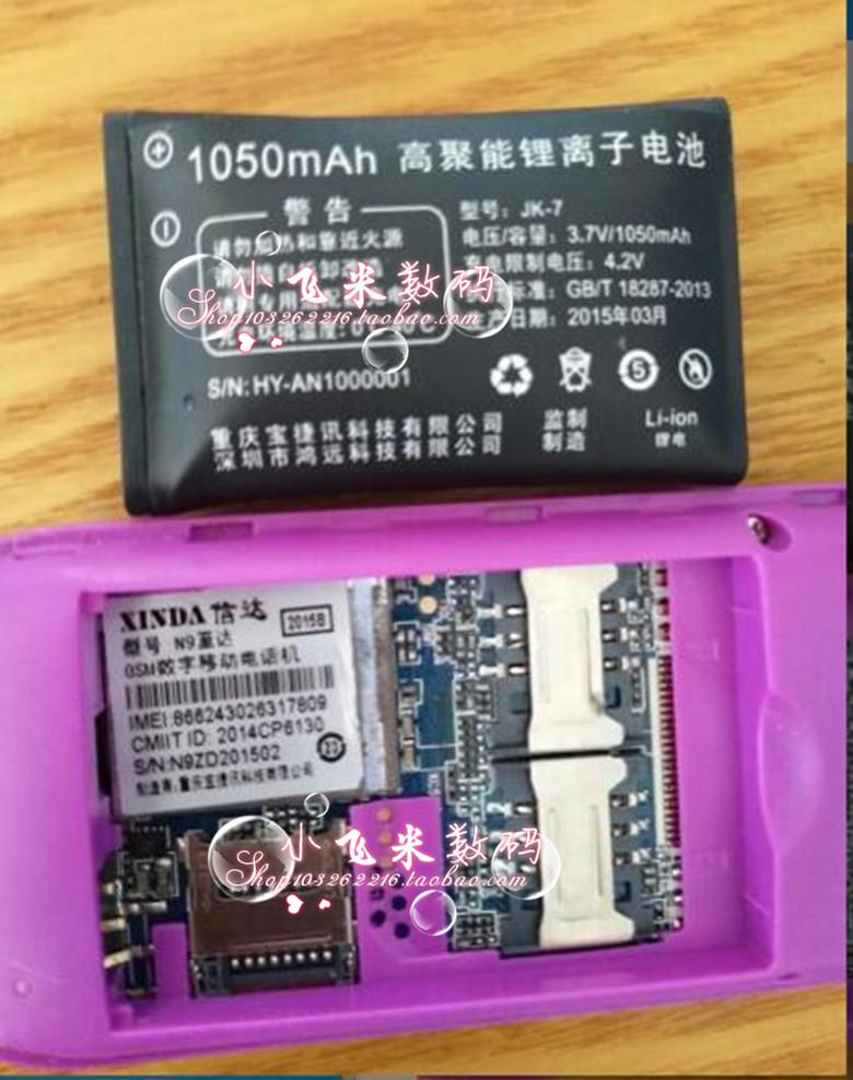 XINDA信�_N9至�_手�C�池板后�w�こ潆�器����型�JK-7