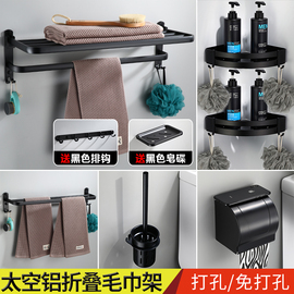 免打孔欧式黑色折叠毛巾架套餐 浴室太空铝双层置物架 浴巾架挂件