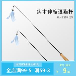 羽毛铃铛仙女逗猫棒碳纤杆实木柄可伸缩钓鱼式多色可替换宠物玩具
