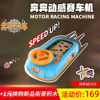 奔奔小飞车儿童遥控动感赛车机玩具