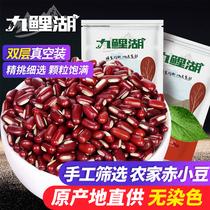 九鲤湖 赤小豆1kg赤豆农家长粒赤豆红豆粮油米面五谷杂粮薏米搭档