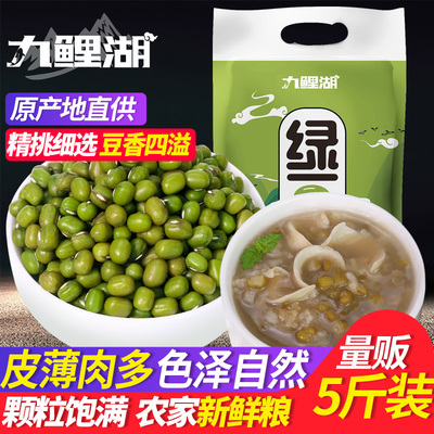 Jiuli Lake 5 catties of mung beans, fresh farm grains, heat-relieving mung beans, easy to produce sand, full of flesh and thin skin