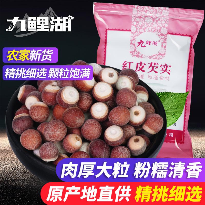 九鲤湖 大芡实 红皮芡实仁新鲜鸡头米完整芡实米不臭干货 250g