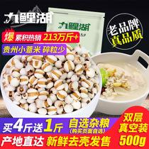 买4送1包邮 新鲜贵州小薏米 薏米仁薏仁米苡仁五谷杂粮粗粮油500g