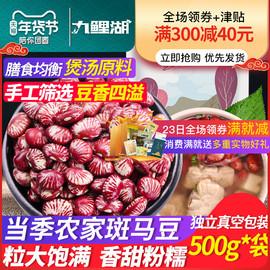 九鲤湖 斑马豆 农家斑马豆菜豆花豆 颗粒饱满五谷杂粮粗粮 500g