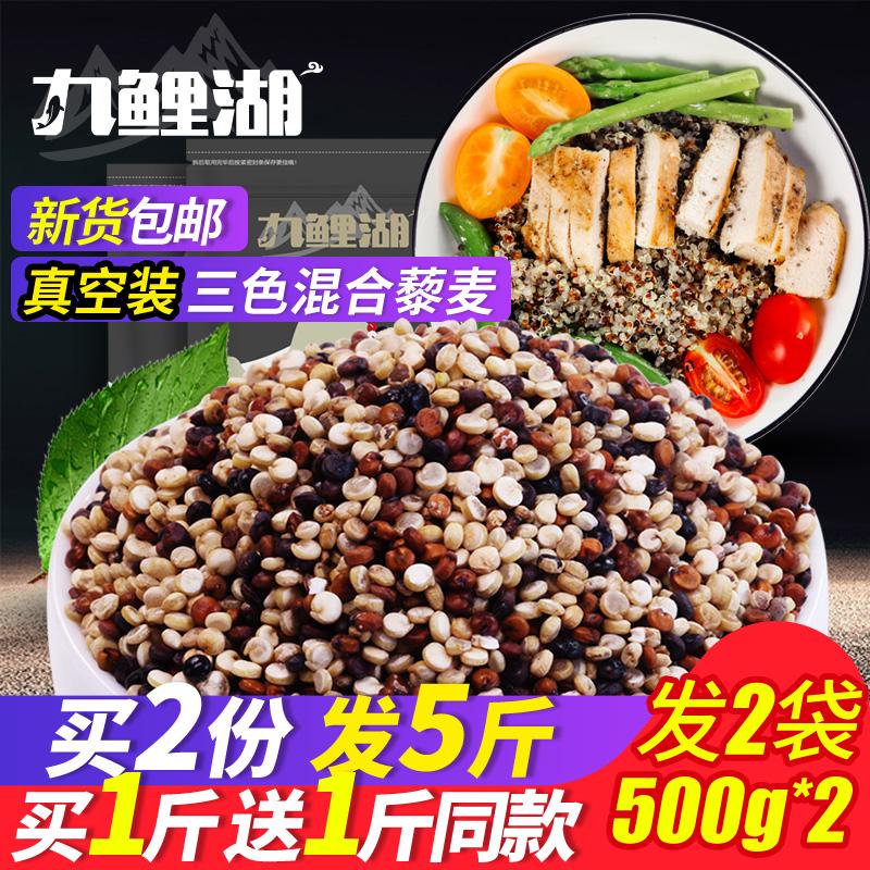 买1送1共1000g 藜麦三色混合藜麦米红白黑青海黎麦米五谷杂粮粗粮