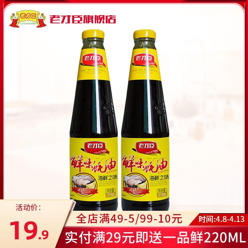 老才臣鲜味蚝油715g*2凉拌腌制炒菜火锅蘸料家用耗油调味品实惠装