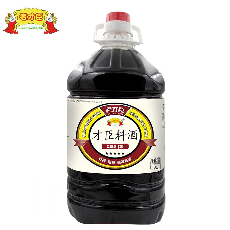 老才臣 料酒5L 烹饪去腥 调味增鲜厨房 大桶装商用 调料调味品