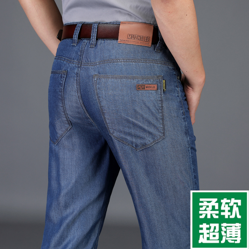 Summer ice thin jeans mens straight tube loose breathable business casual mens Tencel thin high waist pants