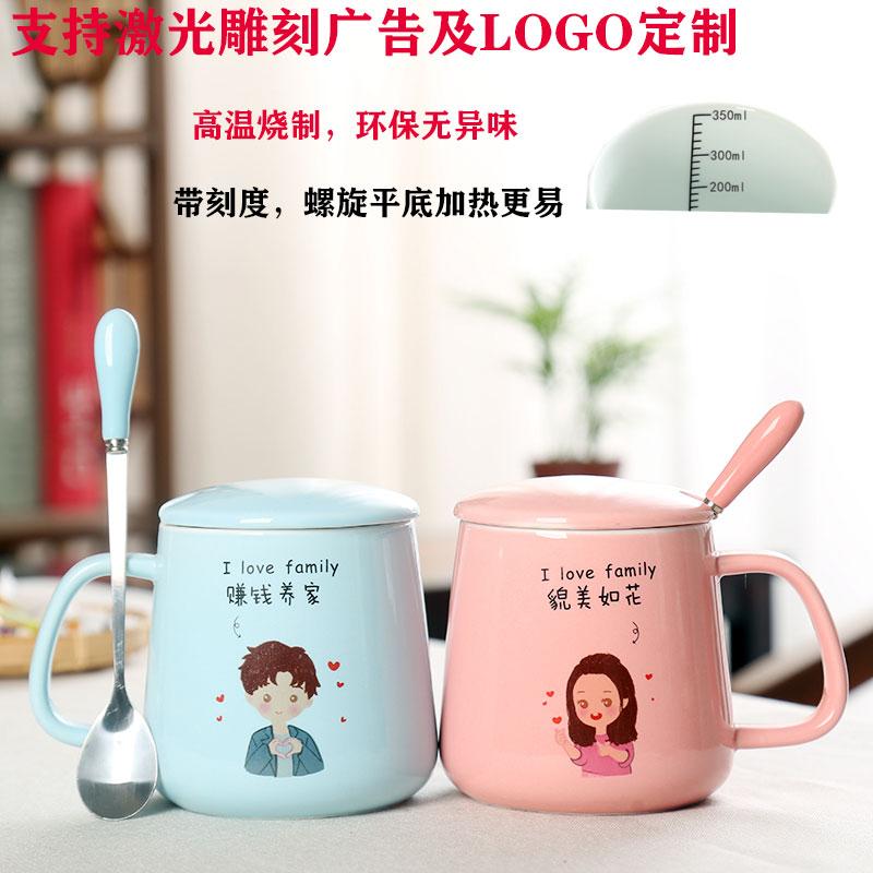 LOGO广告定制情侣早餐马克杯儿童家用牛奶杯陶瓷男女水杯子带盖勺
