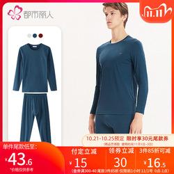 【双11预售】都市丽人男士亲肤保暖打底衣内衣薄款套装4W0102