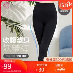 【双11预售】秋冬修身显瘦收腹塑身妖精裤女士2L04B1