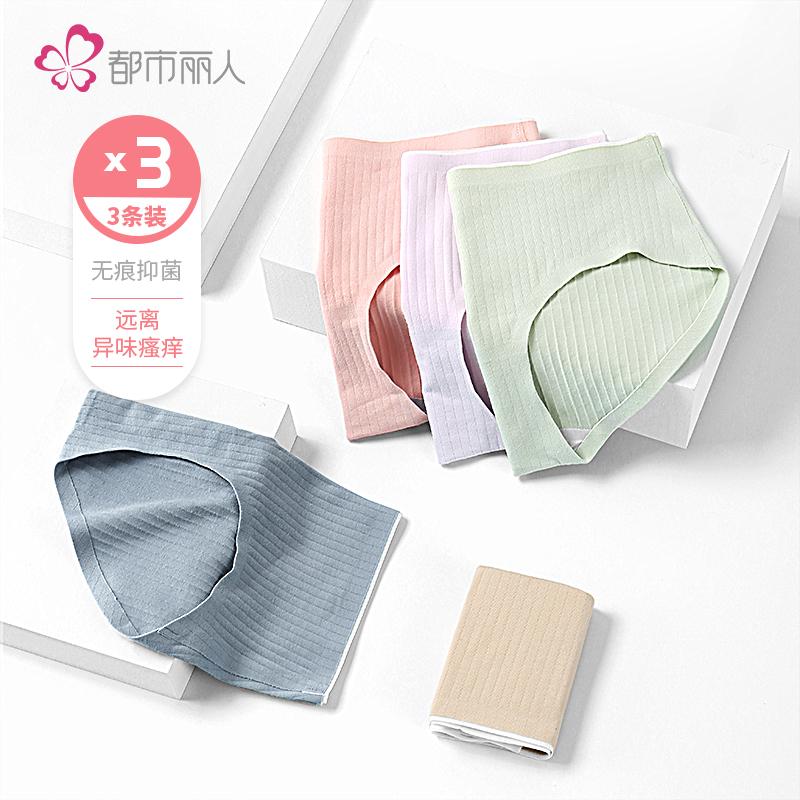 都市丽人内裤女抗菌中腰棉无痕贴身短裤3条装ZK9A74