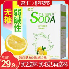 名仁苏打片泡水碱性尿酸高食用苏打泡腾片苏打水饮料无糖苏打泡腾