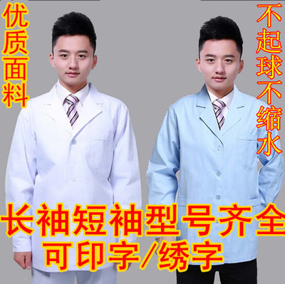 Package mail mens and womens doctors wear long sleeve short work clothes half length doctors clothes white coat nurses clothes dental work clothes