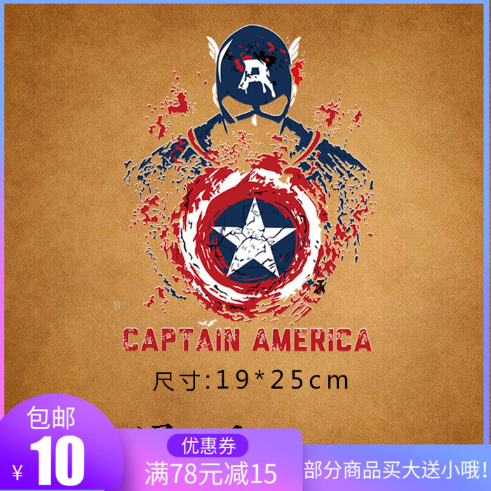 Popular fashion American captain pet offset heat transfer offset patch patch paste clothing hot stamping pattern
