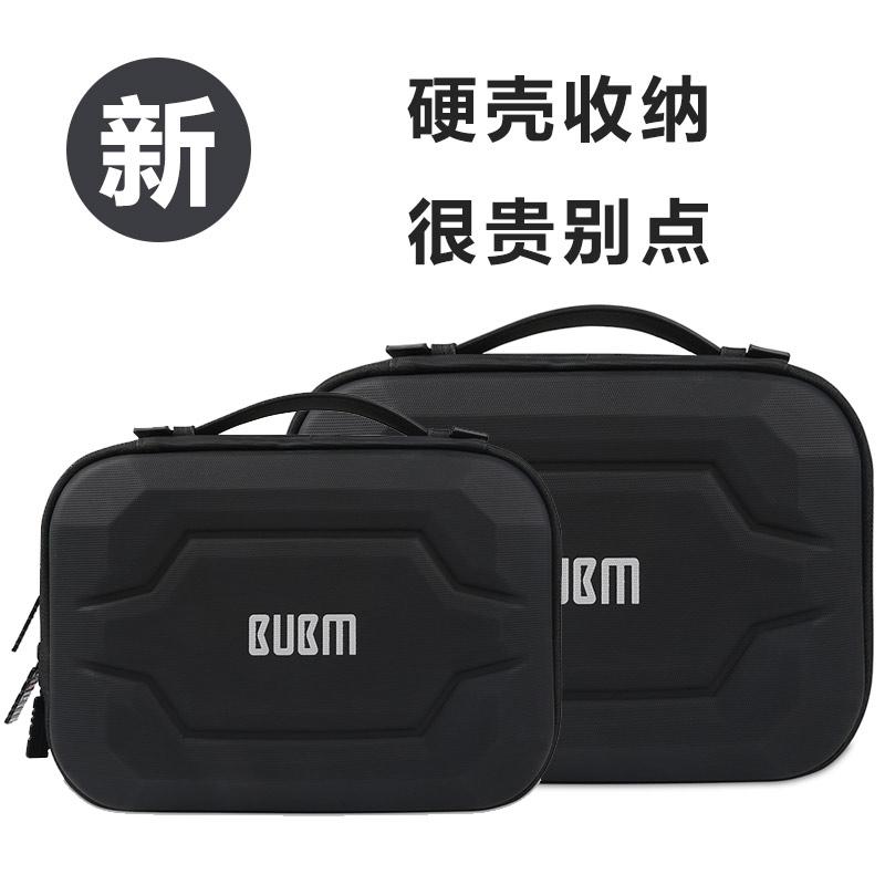 BUBM数码收纳包硬壳数据线收纳充电宝手机充电器gopro整理盒袋子笔记本电源电子产品移动硬盘手提配件包