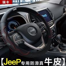 Оплетка руля Бесплатные 2017 модели Jeep