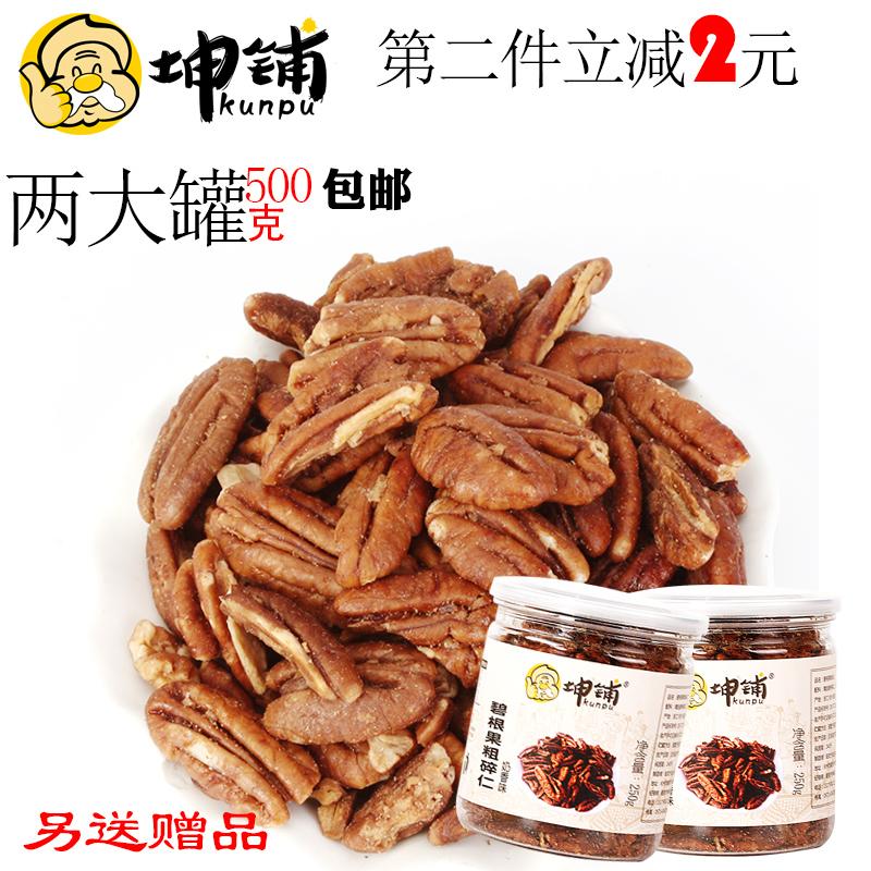 [kunpu Bigen kernel] new product hickory kernel longevity fruit 500g in 1kg package