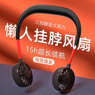 懒人运动挂脖小风扇便携式usb充电静音大风力学生网红迷你电风扇