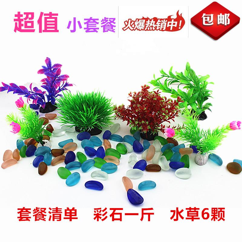 天天特价小鱼缸造景套餐仿真水草造景水族箱造景鱼缸装饰假水草