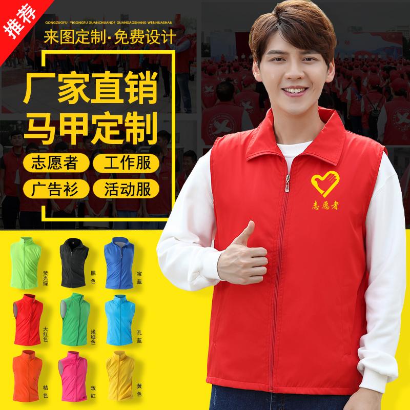 志愿者马甲定制党员工作服义工服装公益广告活动背心定做印字LOGO