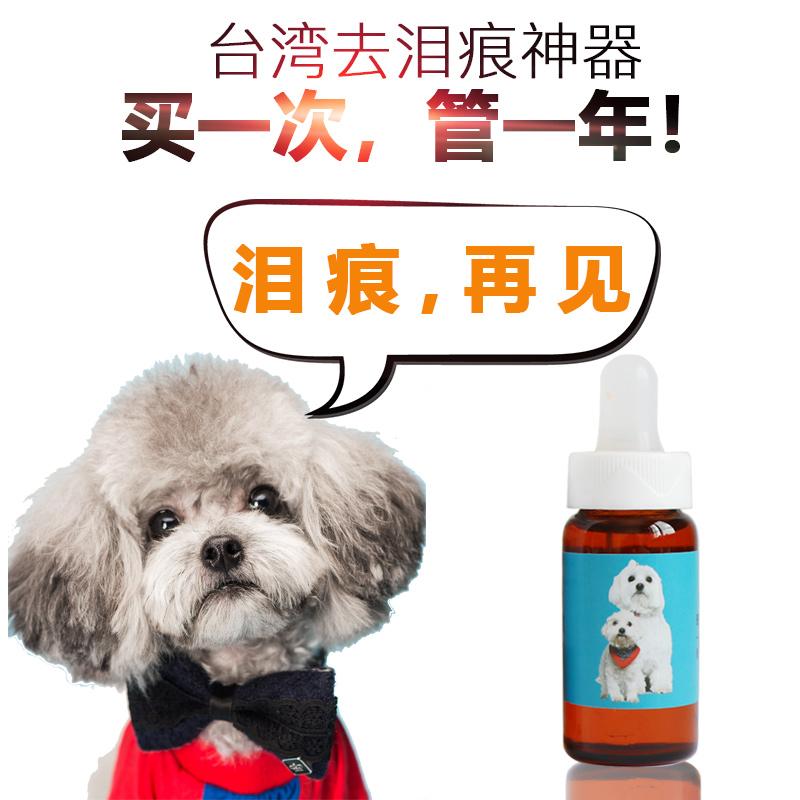 台湾狗狗去泪痕神器猫咪消炎眼药水比熊泰迪口服精华液宠物用品