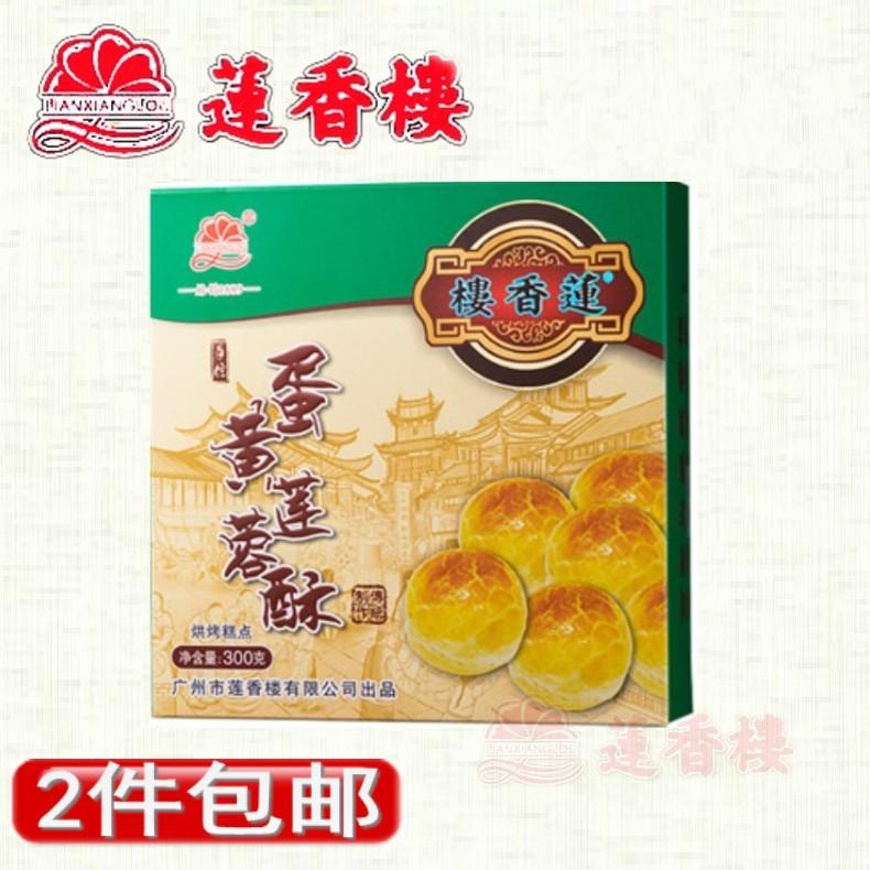 莲香楼纸盒蛋黄莲蓉酥300g传统广州特产手信休闲糕饼点心2件包邮