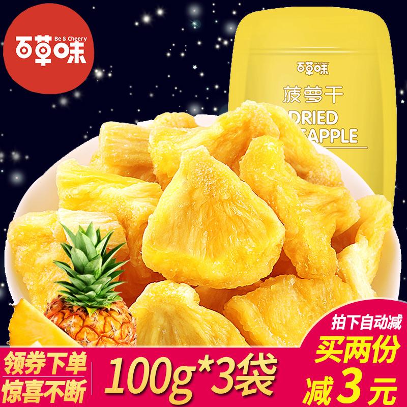 Сто травяной ананас сухой 100g*3 пакет мед консервы фрукты сухой небольшой есть специальный свойство сухой фрукты ананас блок финикс груша сухой оптовая торговля