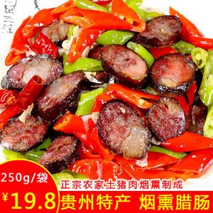 贵州特产腊肠麻辣香肠川味烟熏腊肠农家自制非广式烤辣肠腊肉250g