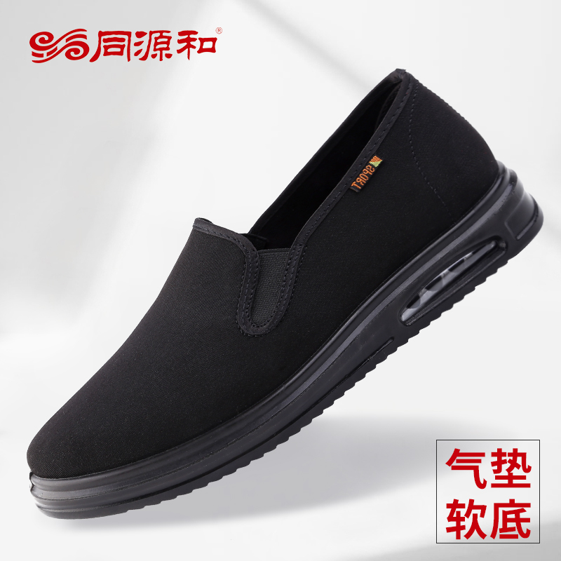 同源和老北京布鞋男中老年透气休闲单鞋气垫软底一脚蹬黑色大码鞋