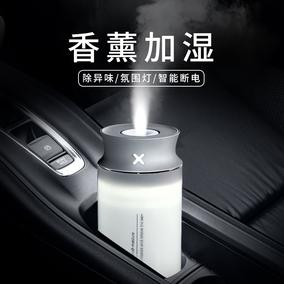 车载加湿器汽车香薰机空气氛围灯