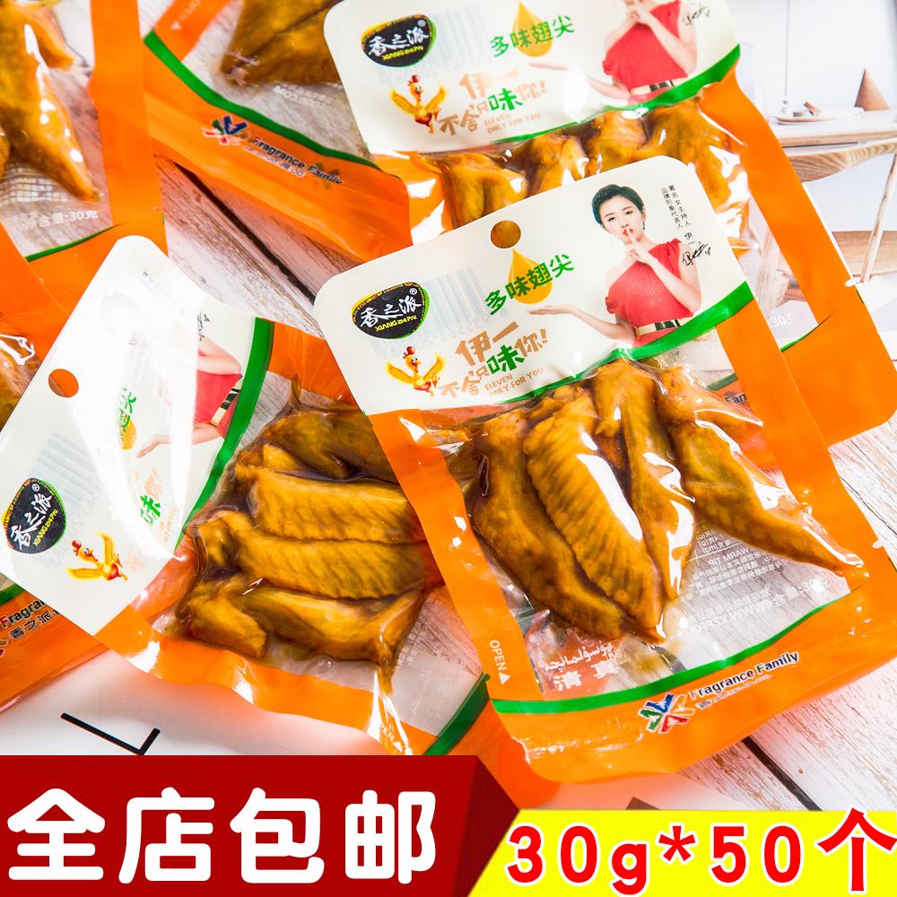 香之派多味翅尖30g*50袋鸡翅休闲零食微辣卤味辣味多味鸡爪