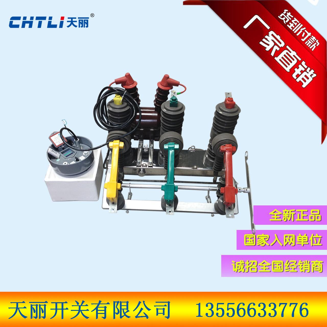 High voltage outdoor intelligent vacuum circuit breaker zw32-12fg / 630A 10kV column watchdog switch