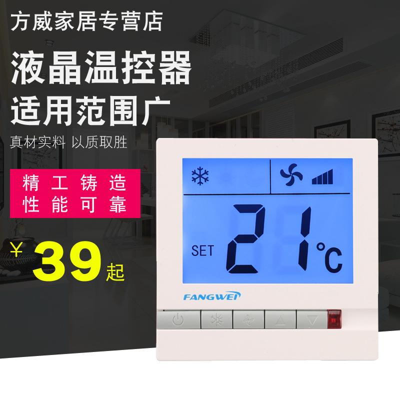 方威暖通空调 房间液晶温控器 风机盘管三速温度智能控制开关面板