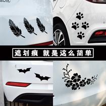 车贴创意文字以和为贵车贴上善若水似水流年保险杠遮小划痕贴纸