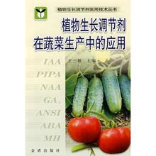 Application of Plant Growth Regulator in Vegetable Production