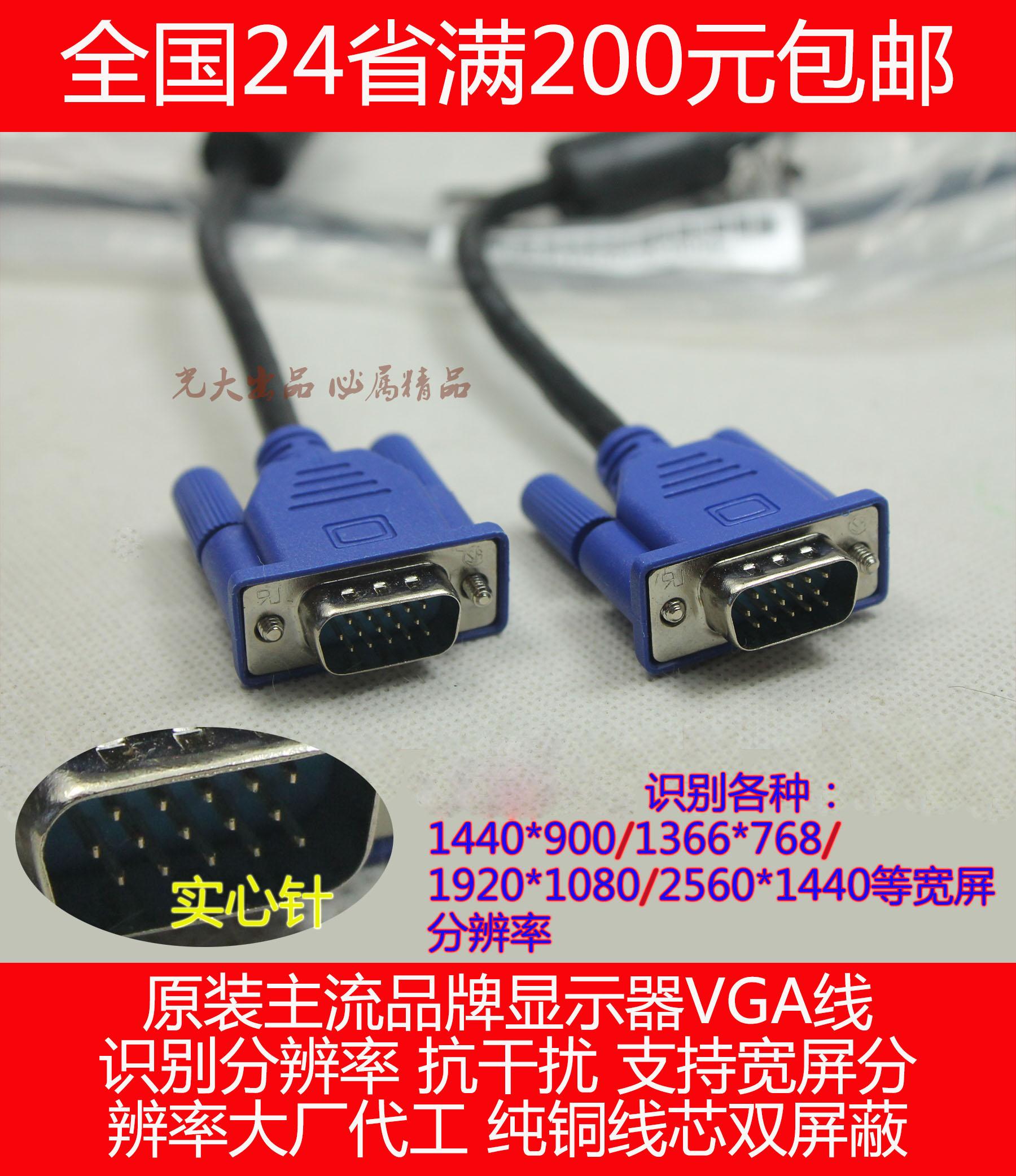 Оригинал VGA линия 1.5 метр 1.8 метр подожди двойной магнит кольцо 3+6 3+9 марка дисплей RGB сигнал линия