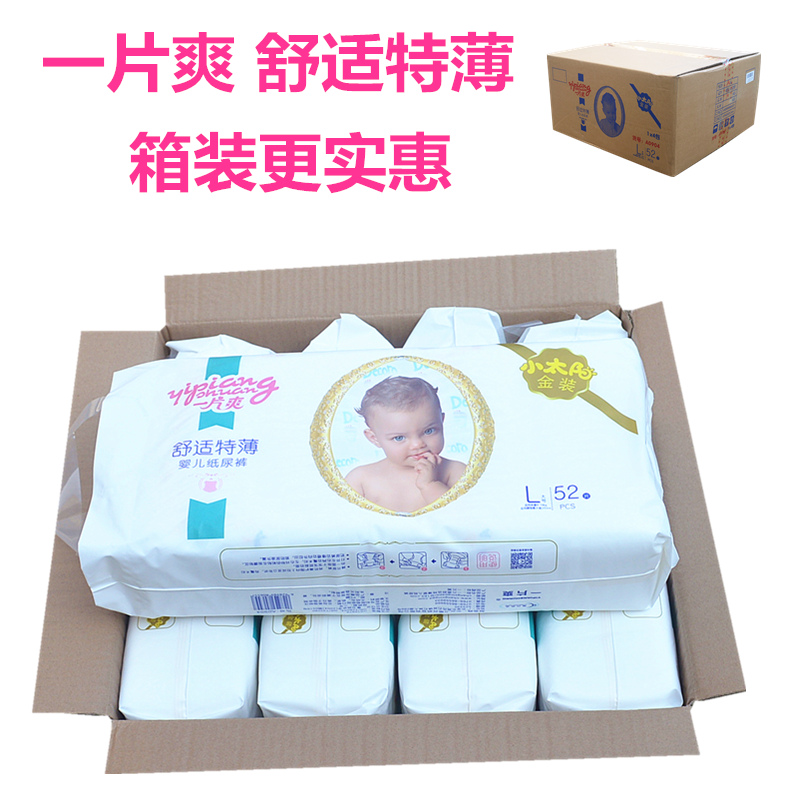 A cool, comfortable, extra thin little sun gold diaper breathable s No. m No. L No. XL full box 4 bags of Value Pack