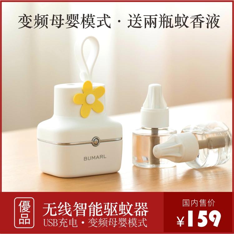 北慕便携电热蚊香液室内户外无线驱蚊器婴儿孕妇家用学生USB充电