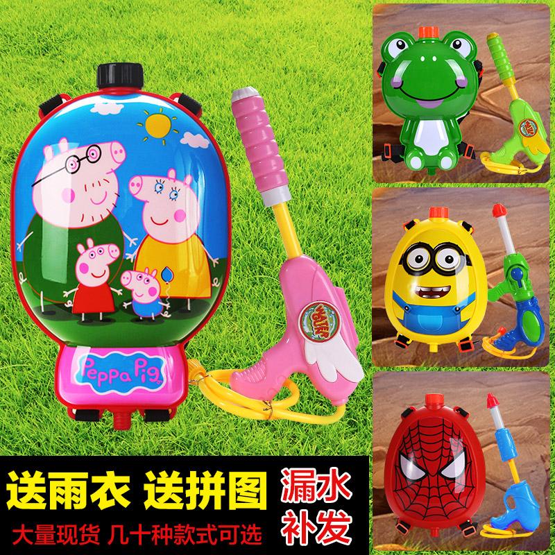 Водяной пистолет игрушка ребенок рюкзак особенно большой снятие высокий пресс спрей стрелять мальчик вода пистолет ребенок купание игрушка