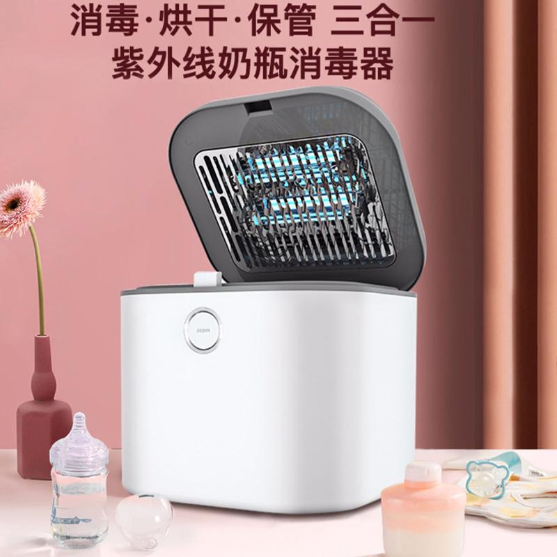 Mamahome奶瓶消毒器二合一带烘干机紫外线家用婴儿宝宝用品消毒柜