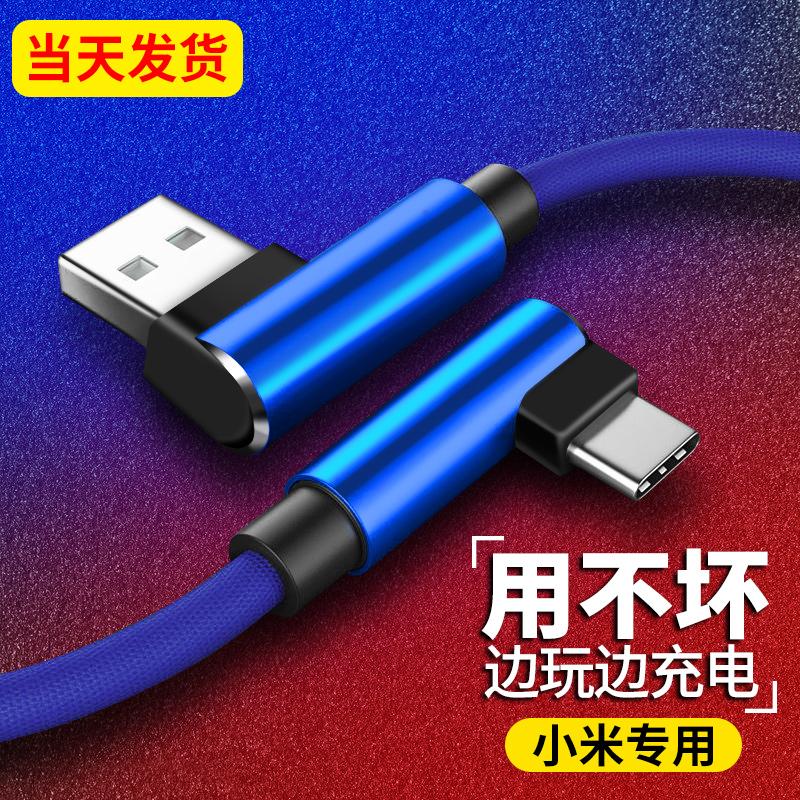 小米play黑鲨游戏手机2代SKR-A0数据线快充线充电器原装3米宽圆头(用1元券)