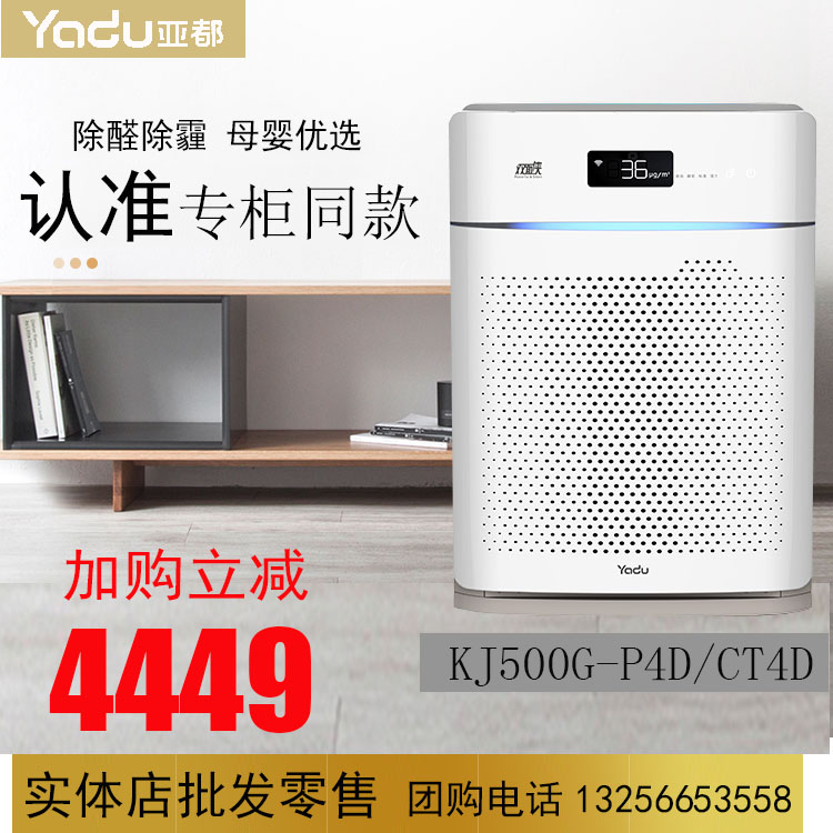 [亚都净化器山东销售空气净化,氧吧]亚都空气净化器KJ500G-P4D双月销量1件仅售4448元
