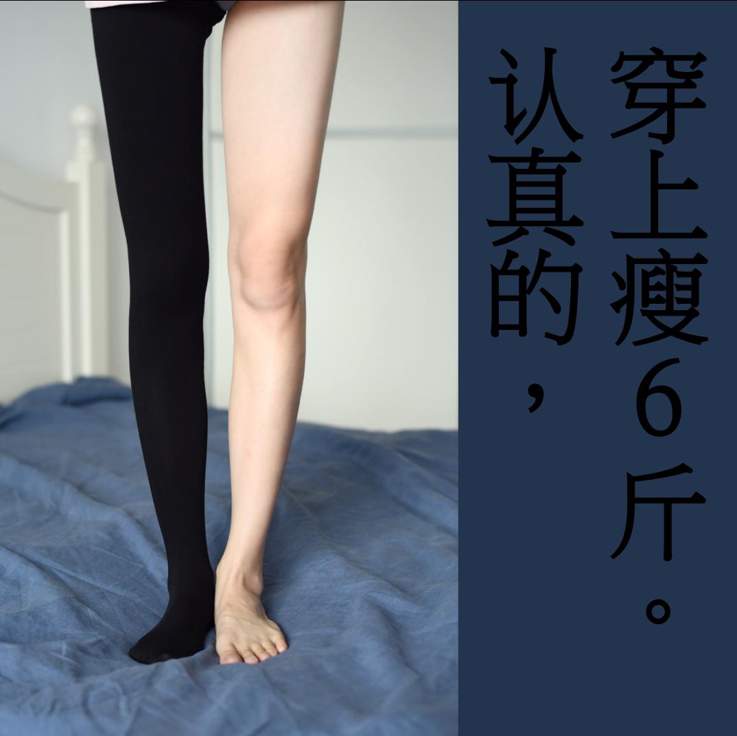强压美腿塑形燃脂小腿春秋瘦腿袜
