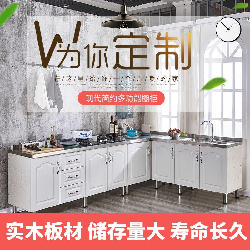简易放碗柜家用厨房灶台柜租房用组装经济型厨房不锈钢柜单体橱柜
