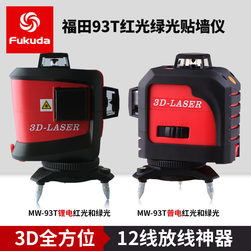 Fukuda red green FUKUDA 3D12 lines MW-93T-GJ-round wall-line laser scanner / level