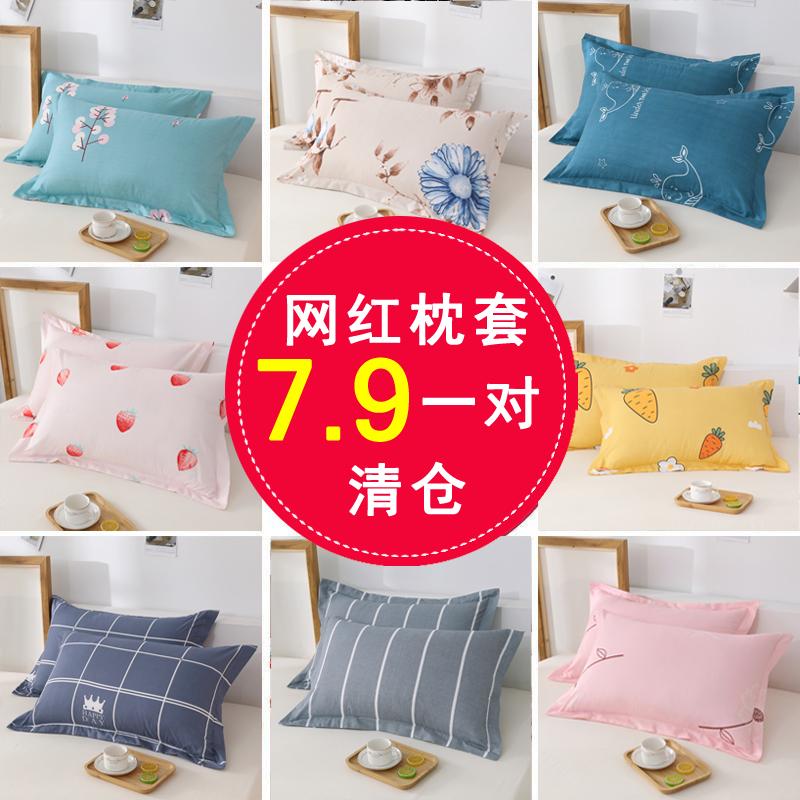 一对装】全纯色枕套水洗棉成人枕头套单人卡通枕芯套48x74cm包邮
