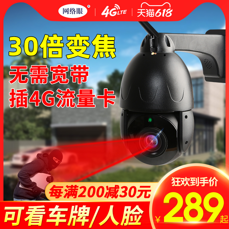变焦监控器360度无死角4G无线摄像头室外家用远程手机超高清夜视 Изображение 1